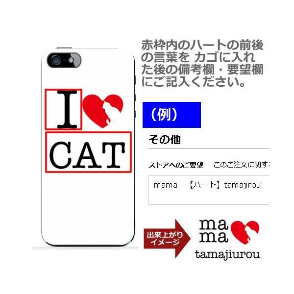 iPhone6 Plus ケース iPhone6 ケース iPhone5s ケース 名入れ スマホケース セミオーダーメイド I Love cat 猫 にゃんこ ハードケース iphone4s iphone5cケース|catcase|02
