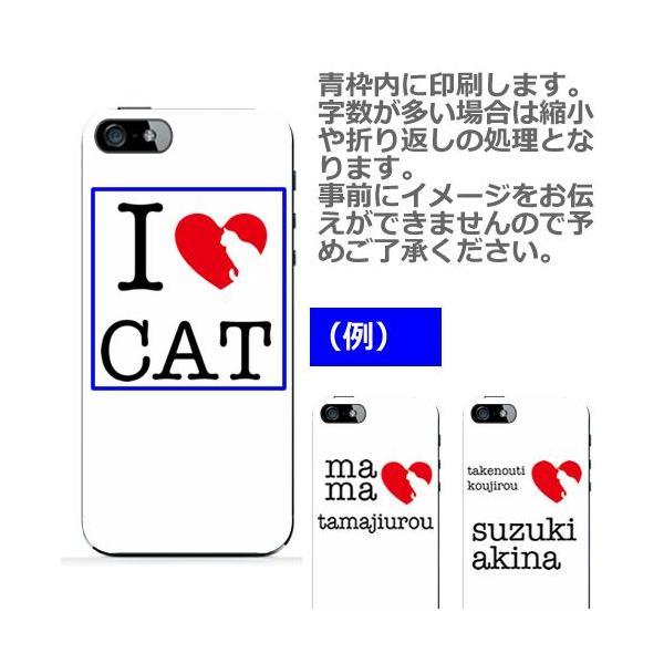 iPhone6 Plus ケース iPhone6 ケース iPhone5s ケース 名入れ スマホケース セミオーダーメイド I Love cat 猫 にゃんこ ハードケース iphone4s iphone5cケース|catcase|03