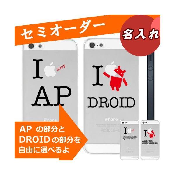 iPhone6 Plus ケース iPhone6 ケース iPhone5s ケース 名入れ スマホケース セミオーダーメイド I Love apple android ハードケース iphone4s iphone5cケース|catcase