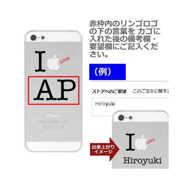 iPhone6 Plus ケース iPhone6 ケース iPhone5s ケース 名入れ スマホケース セミオーダーメイド I Love apple android ハードケース iphone4s iphone5cケース|catcase|02