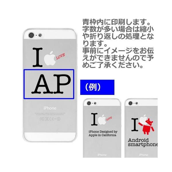 iPhone6 Plus ケース iPhone6 ケース iPhone5s ケース 名入れ スマホケース セミオーダーメイド I Love apple android ハードケース iphone4s iphone5cケース|catcase|03