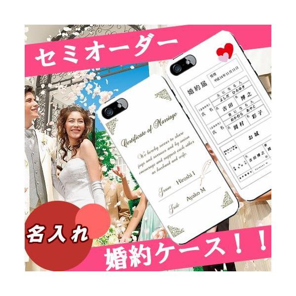 iPhone7 Plus iPhone11 iPhone6 Plus ケース iPhone6 ケース iPhone XS MAX ケース スマホケース セミオーダーメイド 名入れ 結婚証書 婚約届 ハードケース|catcase