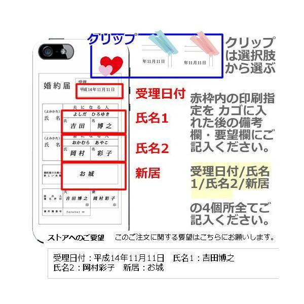 iPhone7 Plus iPhone11 iPhone6 Plus ケース iPhone6 ケース iPhone XS MAX ケース スマホケース セミオーダーメイド 名入れ 結婚証書 婚約届 ハードケース|catcase|02