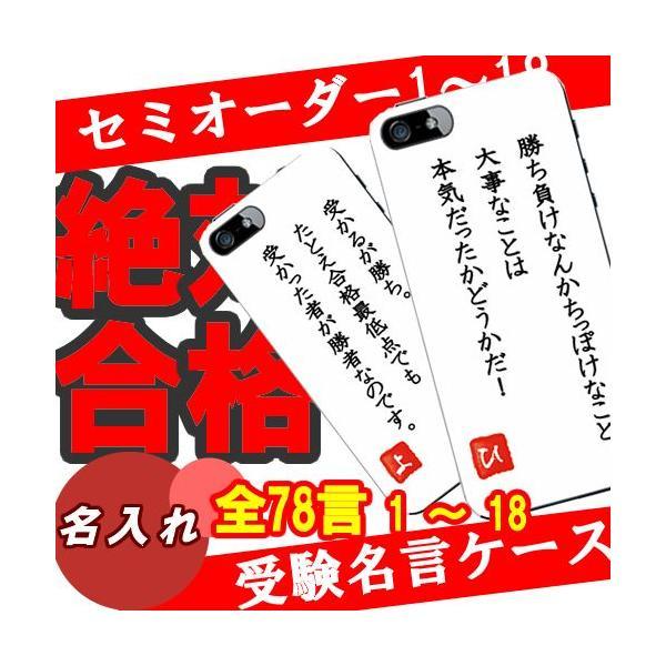 iPhone6 Plus ケース iPhone6 ケース iPhone5s ケース スマホケース セミオーダーメイド 名入れ 受験 合格祈願 必勝 御守り 名言 格言 ハードケース iphone4s 5c|catcase