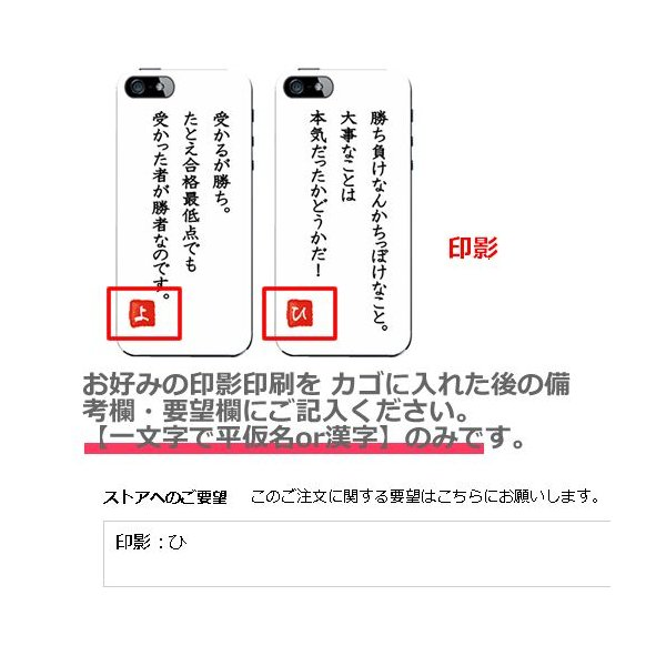 iPhone6 Plus ケース iPhone6 ケース iPhone5s ケース スマホケース セミオーダーメイド 名入れ 受験 合格祈願 必勝 御守り 名言 格言 ハードケース iphone4s 5c|catcase|02