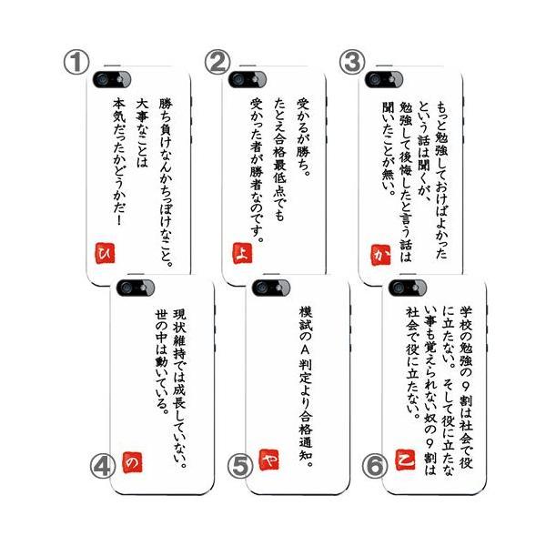 iPhone6 Plus ケース iPhone6 ケース iPhone5s ケース スマホケース セミオーダーメイド 名入れ 受験 合格祈願 必勝 御守り 名言 格言 ハードケース iphone4s 5c|catcase|03