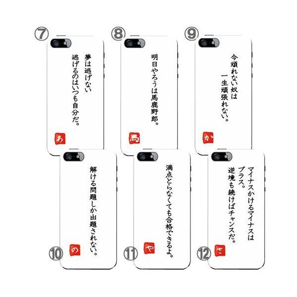 iPhone6 Plus ケース iPhone6 ケース iPhone5s ケース スマホケース セミオーダーメイド 名入れ 受験 合格祈願 必勝 御守り 名言 格言 ハードケース iphone4s 5c|catcase|04
