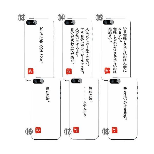 iPhone6 Plus ケース iPhone6 ケース iPhone5s ケース スマホケース セミオーダーメイド 名入れ 受験 合格祈願 必勝 御守り 名言 格言 ハードケース iphone4s 5c|catcase|05