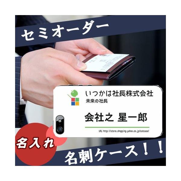 iPhone6 Plus ケース iPhone6 ケース iPhone5s ケース スマホケース セミオーダーメイド 名入れ 名刺 営業 名刺交換 ハードケース iphone4s iphone5cケース|catcase