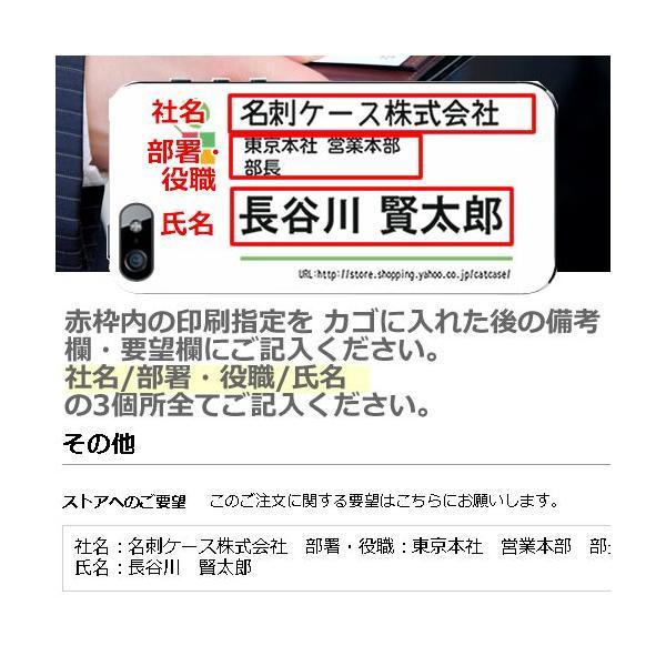 iPhone6 Plus ケース iPhone6 ケース iPhone5s ケース スマホケース セミオーダーメイド 名入れ 名刺 営業 名刺交換 ハードケース iphone4s iphone5cケース|catcase|02