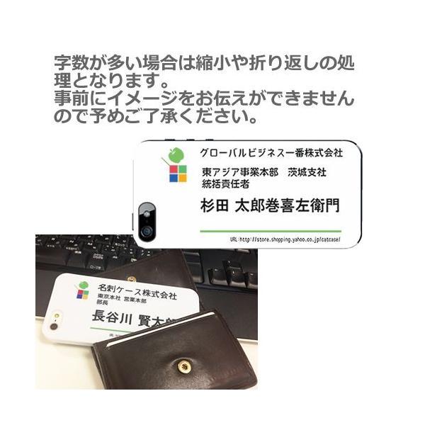 iPhone6 Plus ケース iPhone6 ケース iPhone5s ケース スマホケース セミオーダーメイド 名入れ 名刺 営業 名刺交換 ハードケース iphone4s iphone5cケース|catcase|03