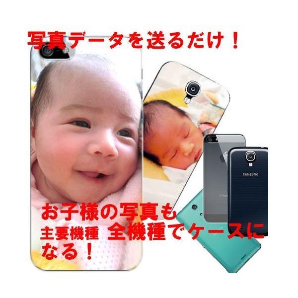 スマホケース 写真 オリジナル 全機種対応 iPhone8 写真 Xperia Galaxy Aquos andoroid one x1 iPhone お揃い エクスペリア galaxy|catcase|02