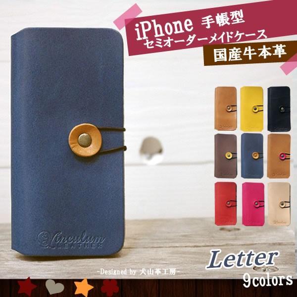 iPhone7 ケース iPhone7 Plus ケース iPhone6s ケース iphone se 手帳型 iPhone6 本革 レザー 人気 カバー アイフォン 犬山革工房 オーダー 名入れ スマホケース|catcase