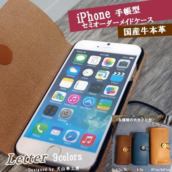 iPhone7 ケース iPhone7 Plus ケース iPhone6s ケース iphone se 手帳型 iPhone6 本革 レザー 人気 カバー アイフォン 犬山革工房 オーダー 名入れ スマホケース|catcase|03
