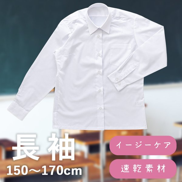 女子用長袖スクールシャツyシャツ白ワイシャツカッターシャツブラウス蛍光白形態安定形状安定速乾A体無地中学生高校生制服