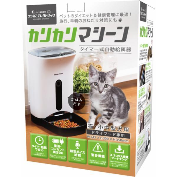 カリカリマシーン 猫 犬 ご飯用 自動給餌器 自動餌やり機  1年保証 タイマー式音声録音機能付き ペット えさ キャットフード|catfamily