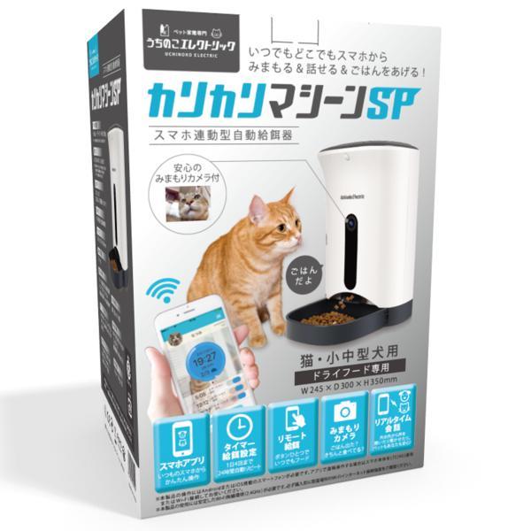 カリカリマシーンSP 猫犬ご飯 スマホ遠隔操作ペットカメラ付き自動給餌器 自動餌やり機 1年保証 最新モデル  マイク&スピーカーお話できる自動給餌機