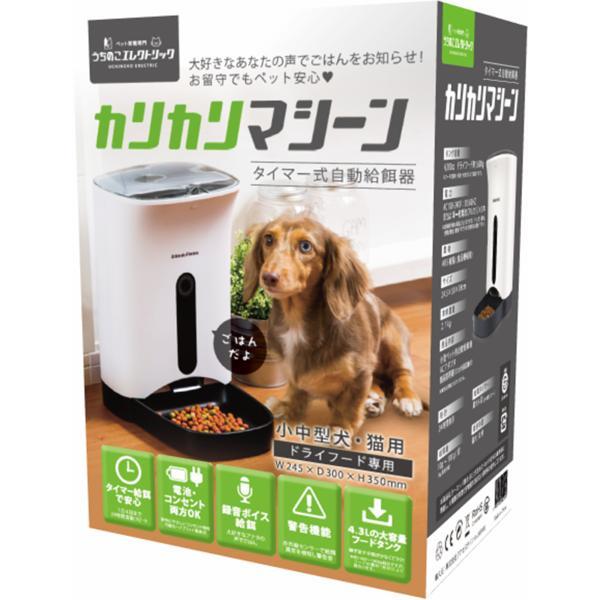犬猫ごはん用 自動給餌器 カリカリマシーン 1年保証 タイマー式音声録音機能付き オートペットフィーダー キャットフード&ドッグフード用自動給餌機|catfamily