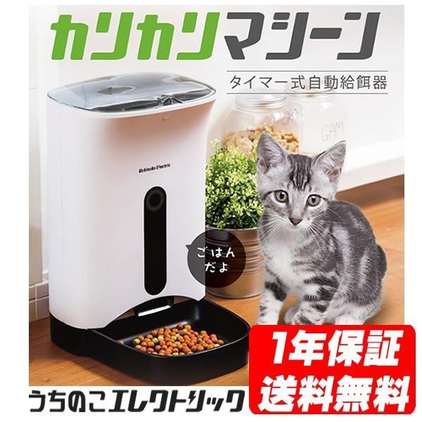 犬猫ごはん用 自動給餌器 カリカリマシーン 1年保証 タイマー式音声録音機能付き オートペットフィーダー キャットフード&ドッグフード用自動給餌機|catfamily|02