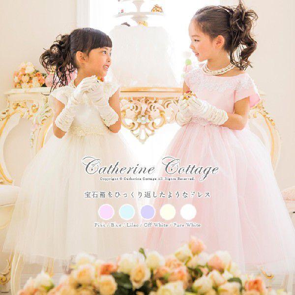 どんな服を選ぶ?子どもの結婚式の服(体験談) 子どもドレスコーデ