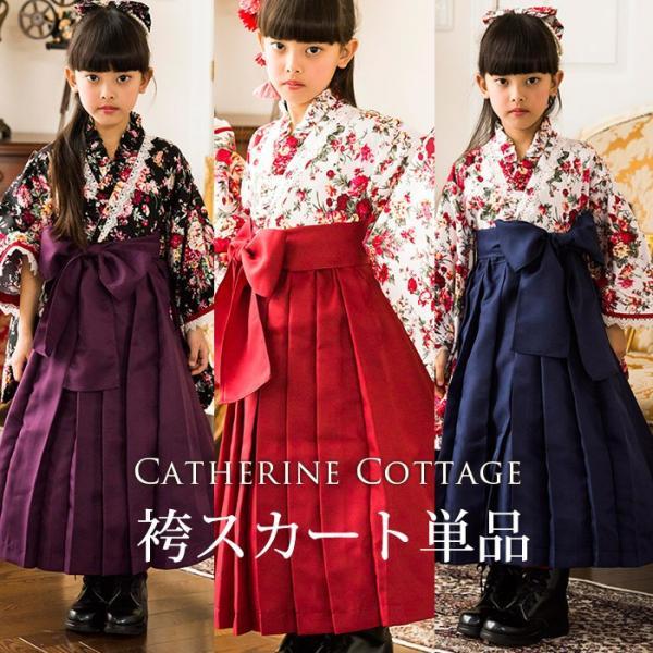 袴スカート単品 卒業式  卒園式 謝恩会 七五三 雛祭りに 女の子 3歳 7歳 和服 着物  子ども着物 子ども服|catherine