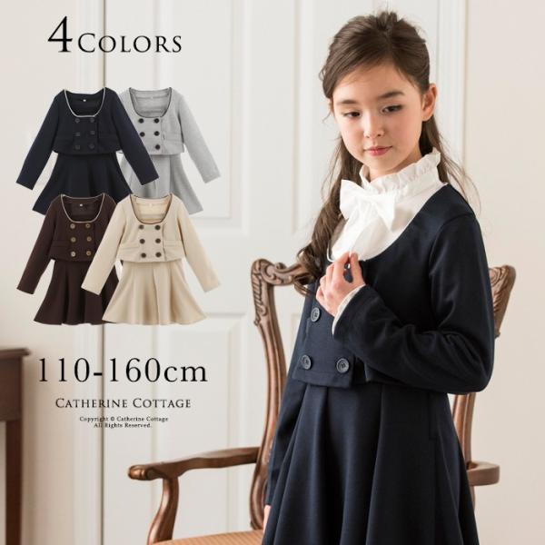 卒業式 スーツ 女の子 入学式 子供服 女の子 パイピングニットスーツ 110 120 130 140 150 160 cm ONB YS 期間限定セール|catherine