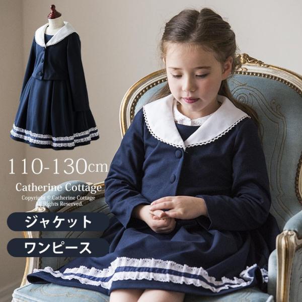 5799c53541453 入学式 子供 女 女の子スーツ セーラー襟スーツ 子供服 キッズ フォーマル 110 120 130 ...