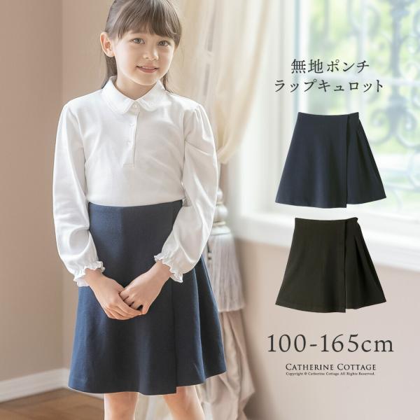 子供服 入学式 卒業式  無地ポンチキュロットスカート100 110 120 130 140 150 160 165 cm 黒 ブラック 紺 ネイビー TAK