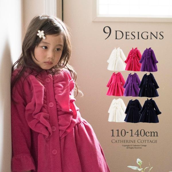 e3fd8b2db92f3 子供服 女の子 フリース ラッフル コート 110 120 130 140 cm|catherine ...