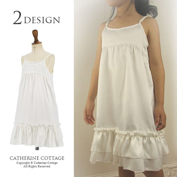 18271b712ce8f 子供ドレス用 ロングキャミソール(インナードレス) こども 子供服フォーマルドレス 子ども下着 ...