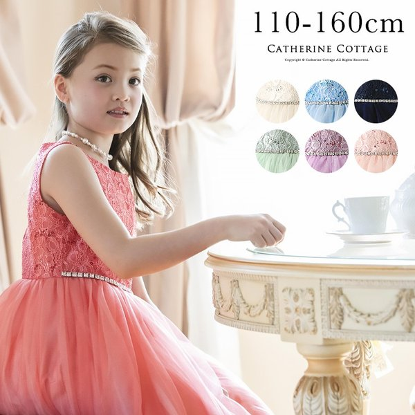 子供ドレス発表会 衣装 結婚式 女の子 子供 ウエストビジューの洗練レースドレス 110 120 130 140 150 160 cm TAK