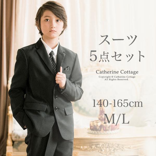 卒業式 スーツ 男の子 5点フォーマルスーツ セットアップ5点セット 140 150 160cm FRSP|catherine