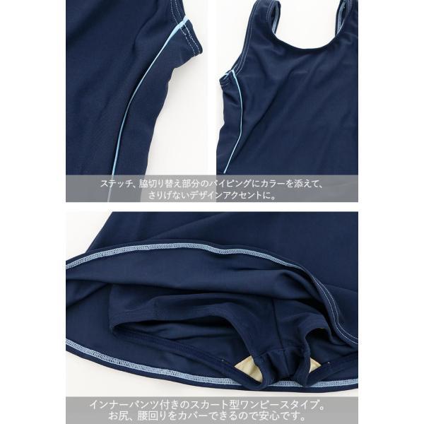 スクール水着 女子 インナーパンツ付きワンピース(スカート型/キュロット型) 110 120 130 140 150 160 170 cm [YUPS12] FRSP catherine 09
