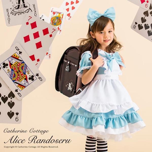 ランドセル 女の子 2020 日本製 6年保証 アリスランドセル キャサリンコテージ クラリーノ A4ファイル  FRSP [YKKS2] 【決算限定[セール]】クーポン不可|catherine