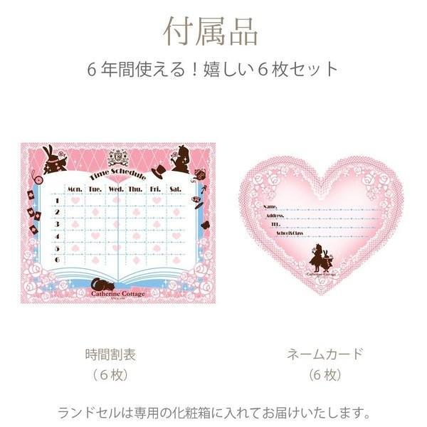 ランドセル 女の子 2020 日本製 6年保証 アリスランドセル キャサリンコテージ クラリーノ A4ファイル  FRSP [YKKS2] 【決算限定[セール]】クーポン不可|catherine|04