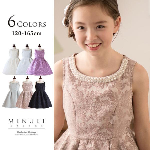 e2ddd97119d2a 子供ドレス 発表会 衣装 女の子 結婚式 ラメジャガードビジュードレス120 130 140 150 ...