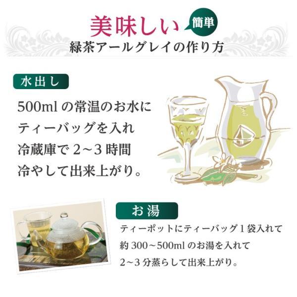 【増量してさらに10%OFF】キャセリンティー/水出し緑茶アールグレイ3パックセット|catherinehouse|04
