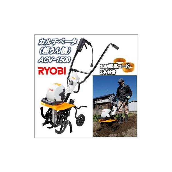 ACV-1500)ACV1500)リョービ(RYOBI)カルチベータ (電気耕うん機)