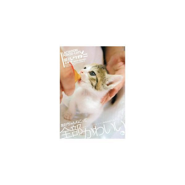 【ネコポス便可能】チャリティー写真集【ミルクねこミニ写真集】古賀学氏&Cattery BRANCHE|cattery-branche