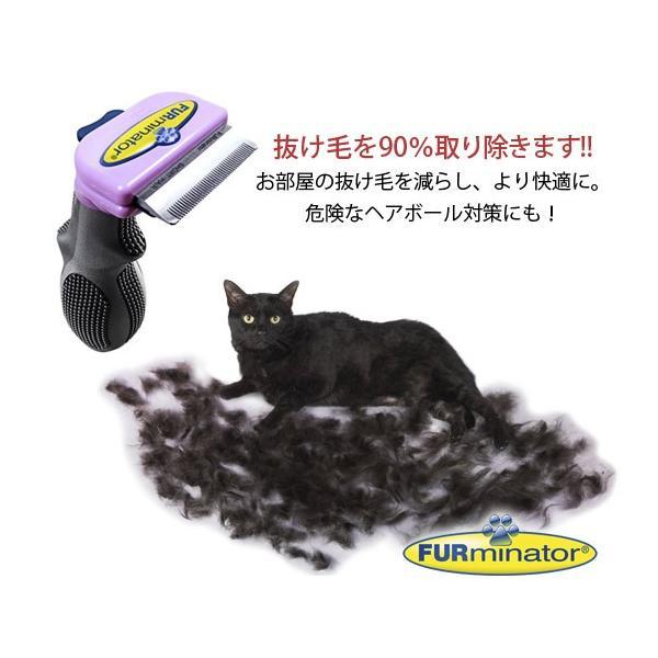 【宅配便配送】ファーミネーター 小型猫 S 短毛種用|cattery-branche|03
