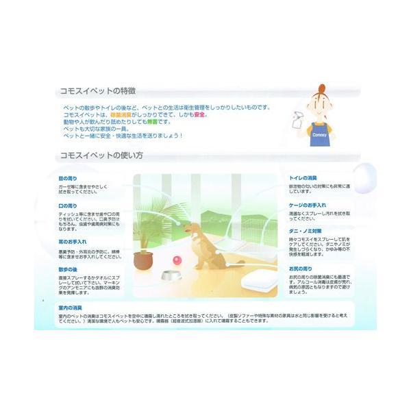 【宅配便発送】コモスイペット 300ml 次亜塩素酸水|cattery-branche|02
