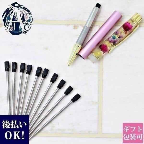 ハーバリウムボールペン 替え芯 替芯 本体 10本 セット ハーバリウム ボールペン ペン 芯 ネコポス送料無料 通販