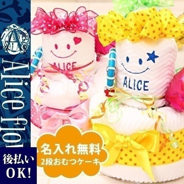 名入れ無料 おむつケーキ 出産祝い 男の子 女の子 タオル オムツタワー お祝い バルーン 誕生日 おもちゃ ベビーギフト メリーズ パンパース