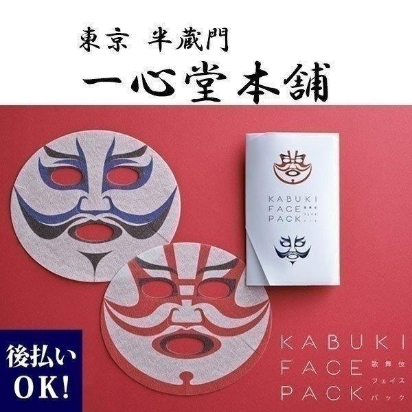 一心堂本舗 歌舞伎フェイスパック 各1枚入り 隈取 合計2枚セット 東京 半蔵門 美容マスク フェイスマスク スキンケア おもしろ 顔パック 通販