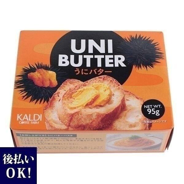 うにバター カルディ 通販 95g 調味料 雲丹 うに 高級 贈答用 バター ウニバター KALDI 6/11放送 ほんわかテレビで紹介 ウニ お中元