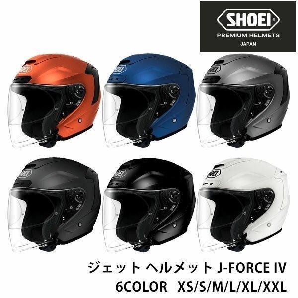 SHOEI ジェット ヘルメット J-FORCE lV ジェイ フォース フォー バイク用品 ショーエイ ショーエー ショウエイ ヘルメット