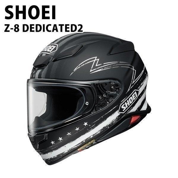 SHOEI ヘルメット Z-8 DEDICATED デディケーテッド2 ブラック グレー バイク メンズ レディース かっこいい おしゃれ シンプル