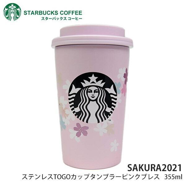 桜 2021 スターバックス