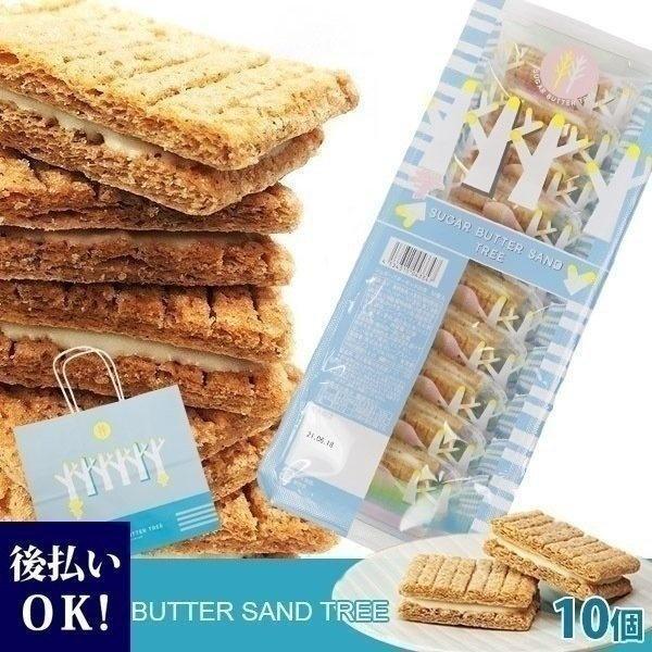 サンド の バター 木 シュガー