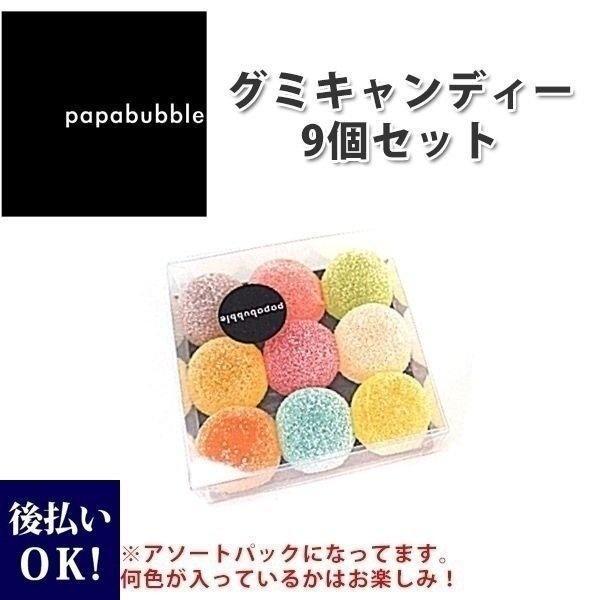 papabubble パパブブレ グミキャンディー 9個セット お返し ギフト お中元 通販